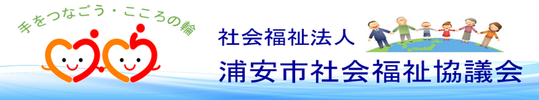 浦安市社会福祉協議会