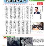 thumbnail of urayasuhogoshi_1
