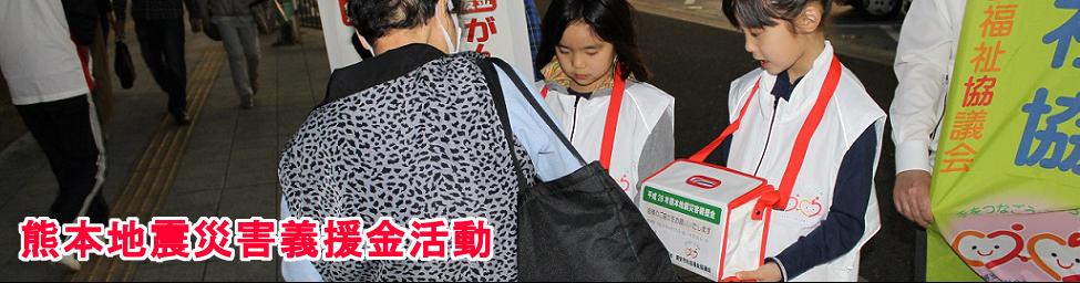 熊本地震災害義援金活動