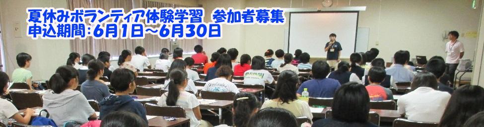 夏休みボランティア体験学習