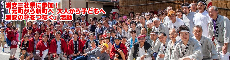 浦安三社祭に参加