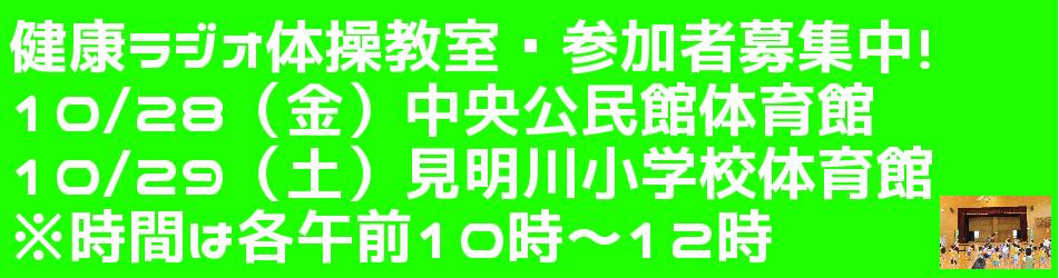10/28・29 健康ラジオ体操教室