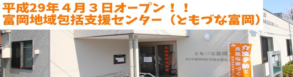 富岡地域包括支援センター(ともづな富岡)オープン!!