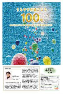 thumbnail of shakyodayori_100