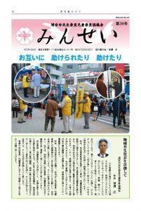 thumbnail of minsei36