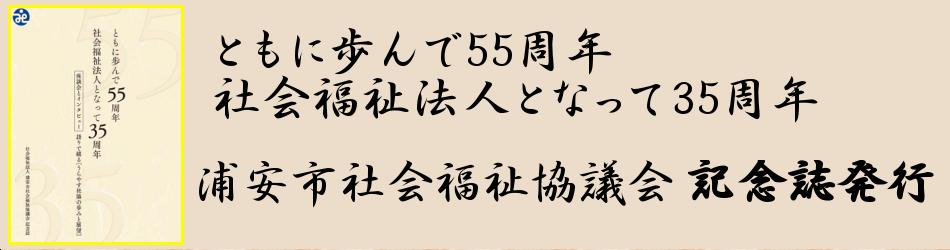 浦安市社会福祉協議会 記念誌発行