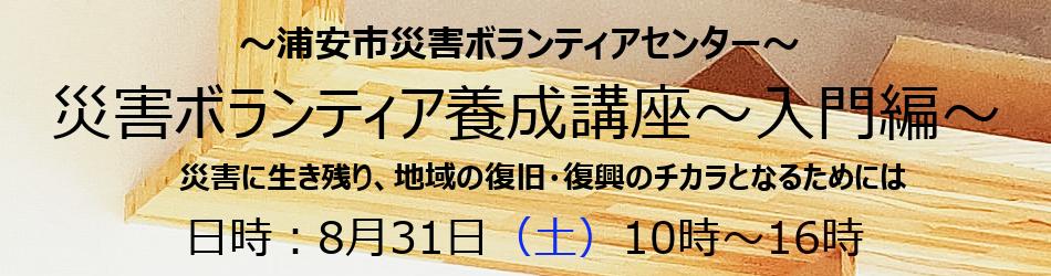 8月31日災害ボランティア養成講座