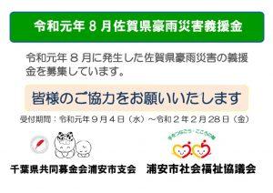 thumbnail of 令和元年8月佐賀県豪雨災害義援金(横)