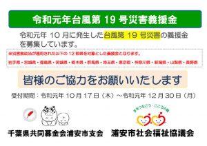 thumbnail of 令和元年台風第19号災害義援金(横)