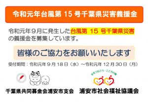 thumbnail of 令和元年台風第15号千葉県災害義援金(横)