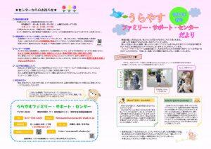 ファミサポ便りA3(完成版)のサムネイル