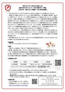 別紙_(20210712版)ボラサポ・令和3年7月豪雨 ご寄付のお願いのサムネイル